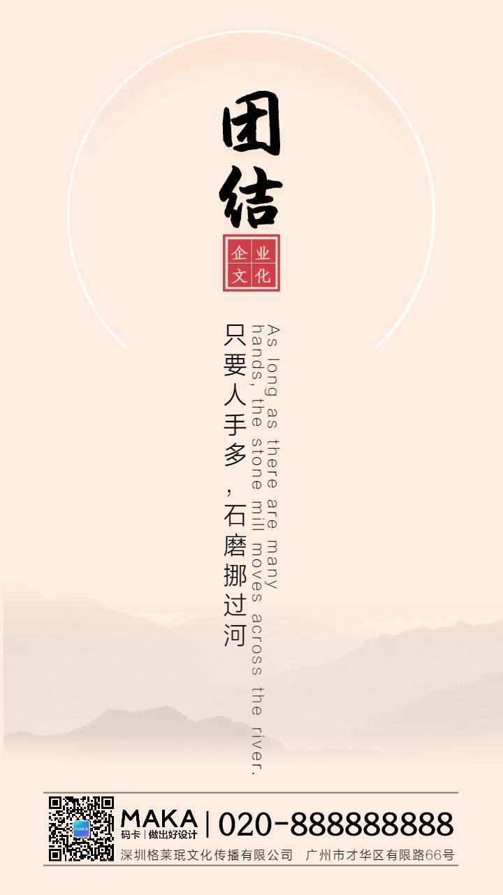 中国风简约创意企业文化挂画宣传海报模板