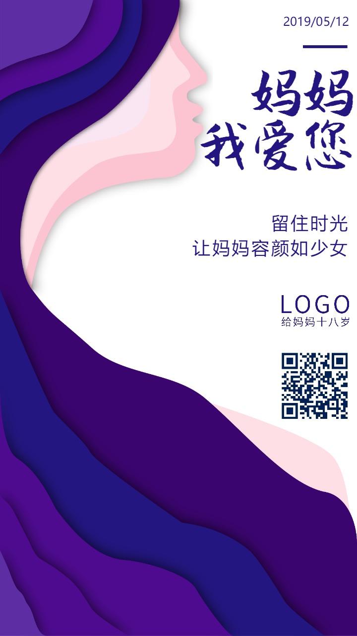 512母亲节剪纸风美妆护肤产品促销宣传海报