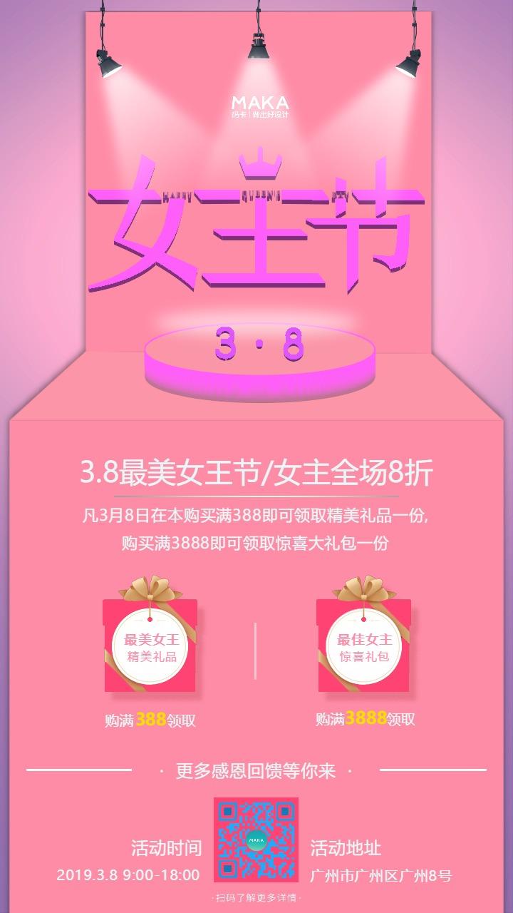 粉色浪漫空间场景女王节促销活动宣传海报