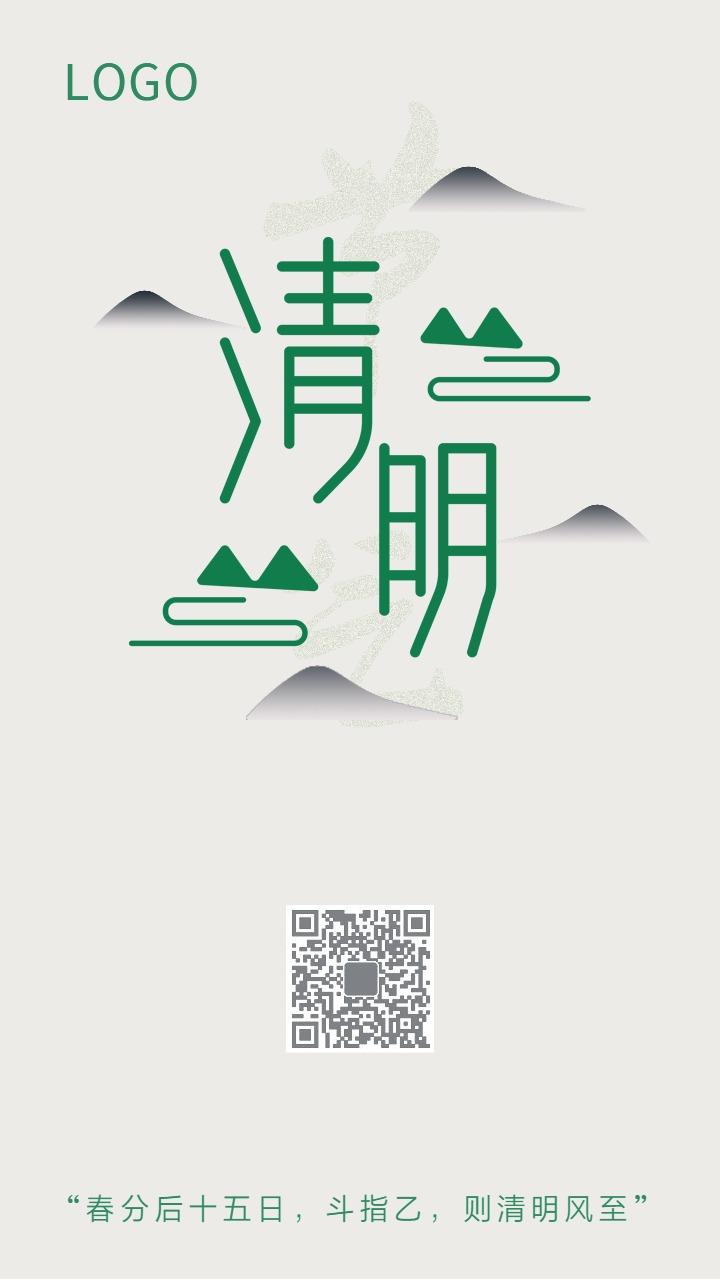 清明节中国风公司节日宣传手机海报