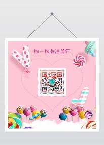 粉色甜美可爱少女风甜点餐饮电商服饰美容公众号二维码