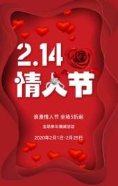 情人节214浪漫红色促狭模版七夕520花店鲜花钻石动感H5