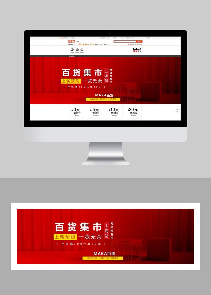 红色简约风格百货集市上新预购店铺活动banner