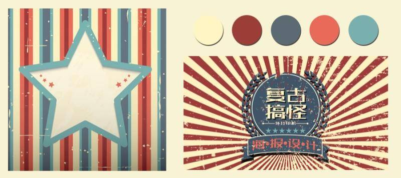 复古开业海报怎么配色 复古开业海报怎么做