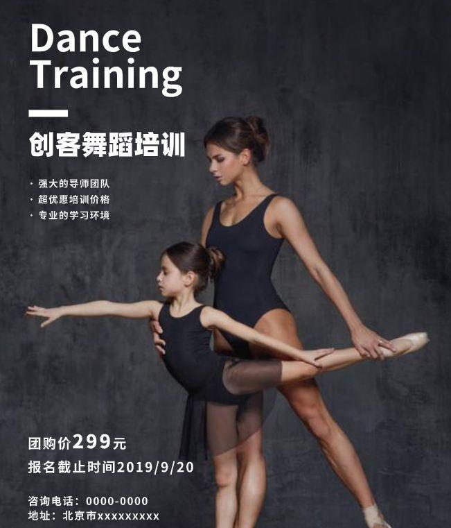 兴趣班课程海报制作原则 教你快速学会制作课程海报