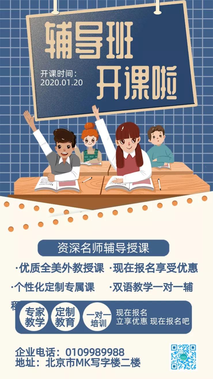兴趣班课程海报背景选择法 兴趣班课程海报背景怎么选
