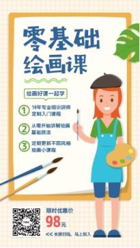 微商课程海报模板列举 微商课程海报模板有哪些风格
