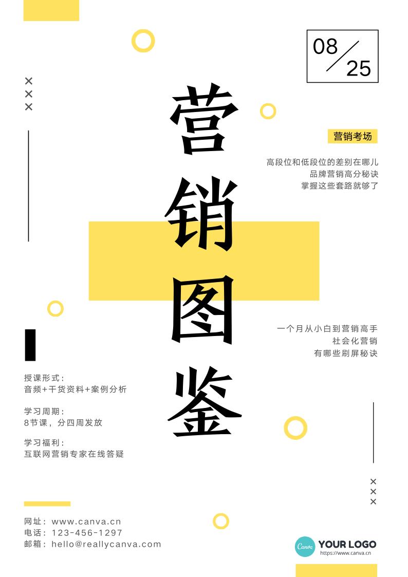 营销课程海报模版赏析 营销课程海报模板有哪些