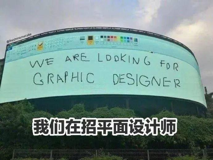创意招聘海报怎么做 创意招聘广告欣赏