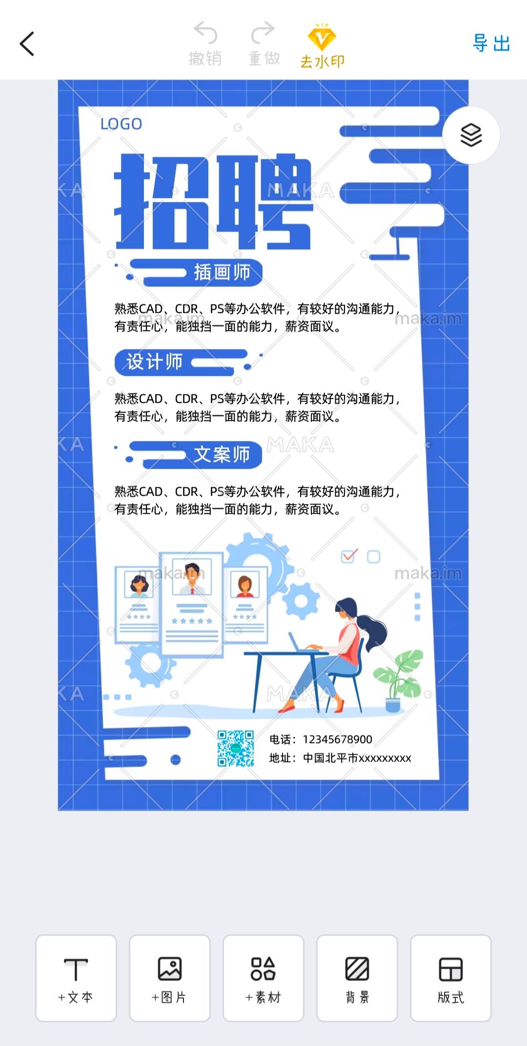 招聘海报用什么app做方便 用手机做招聘海报哪个软件好