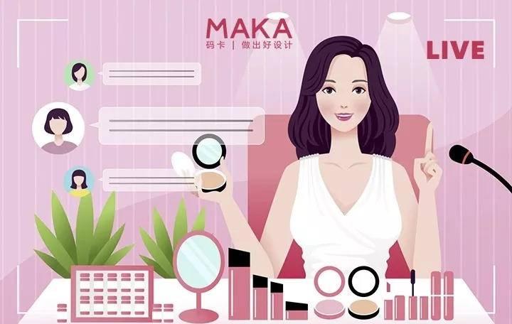 手绘招聘海报模板下载 美妆直播行业招聘模板推荐