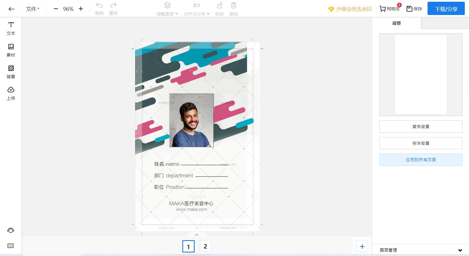 多样的工作证设计图片 看看工作证设计能有多好看