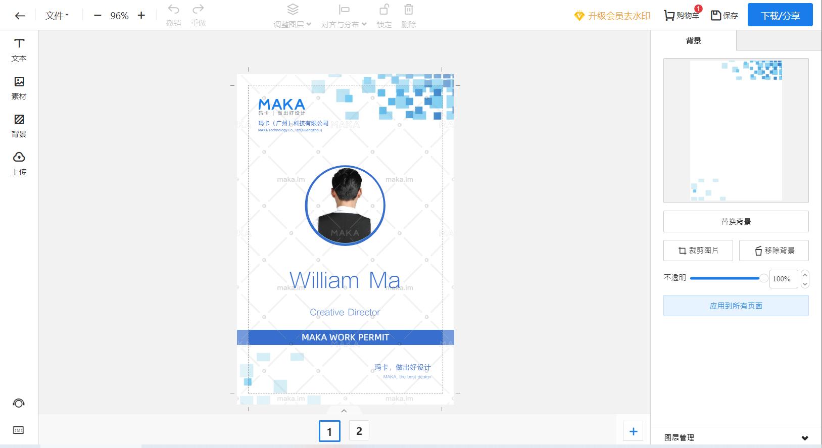 工作设计模板分享 在线编辑轻松制作