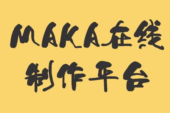 文章长图设计字体 选对字体也很重要