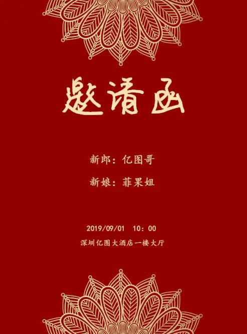 中国风邀请卡设计 留下不一样的记忆