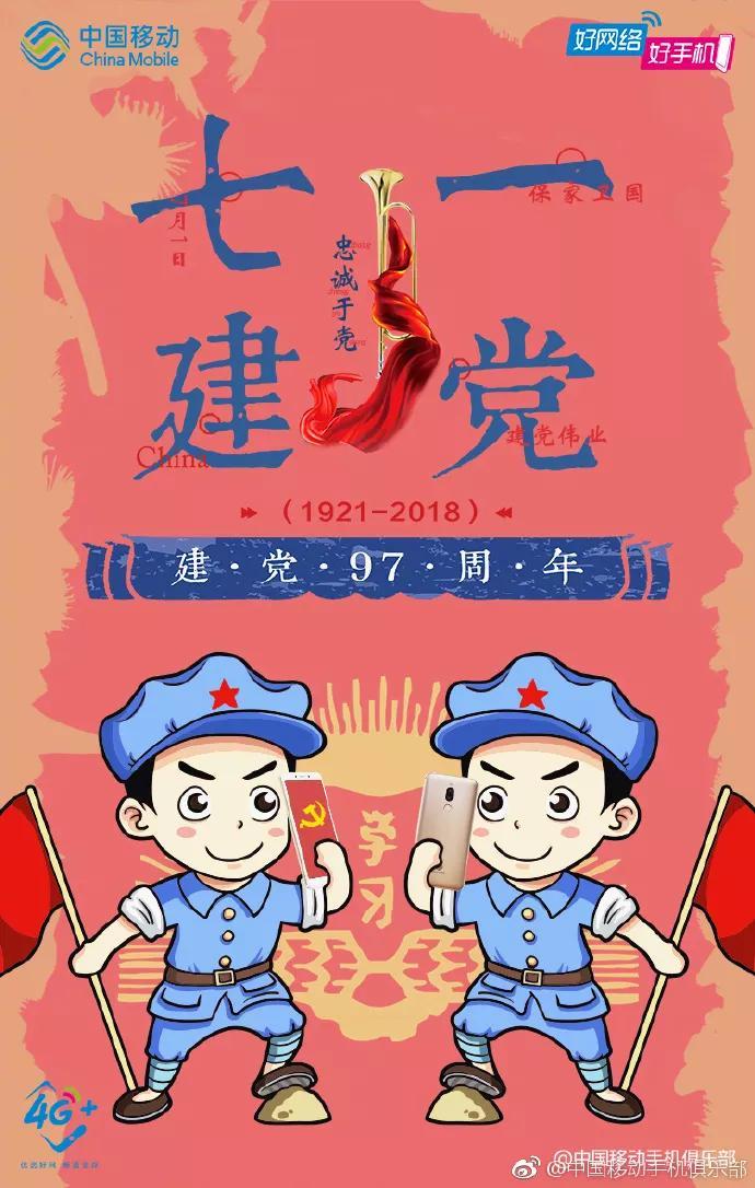建党节节日贺卡宣传文案怎么写 建党节节日贺卡企业宣传文案案例