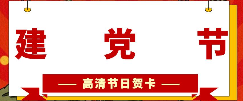 建党节节日贺卡怎么放大清晰 制作高清建党节节日贺卡方法