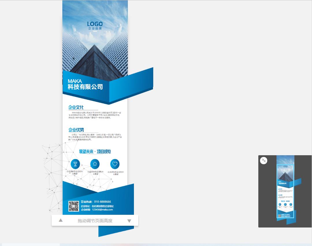 易拉宝设计案例赏析 大气的公司文化宣传