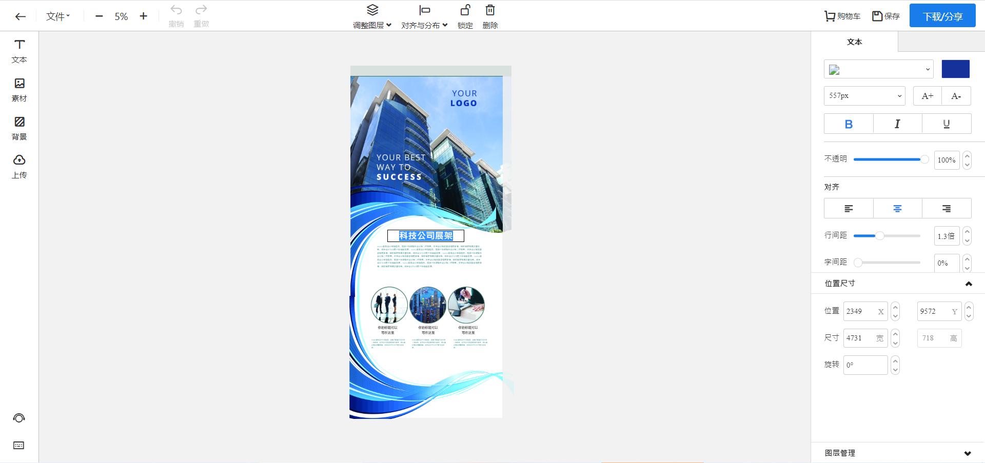 实用易拉宝设计工具推荐 提升企业形象的捷径