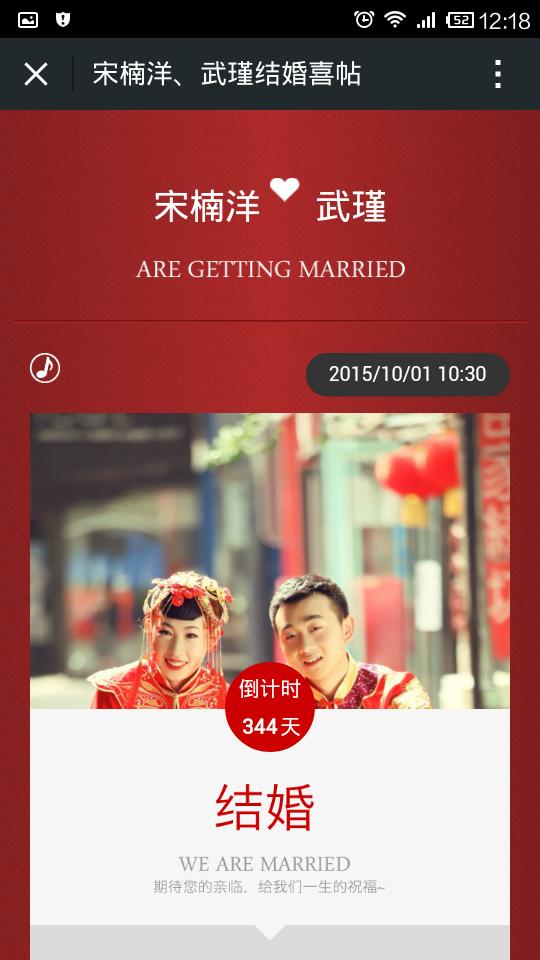 电子邀请卡设计指南 结婚请柬的五大要点