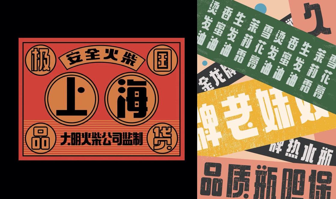 护肤品促销海报适用什么字体 设计师爱用字体推荐