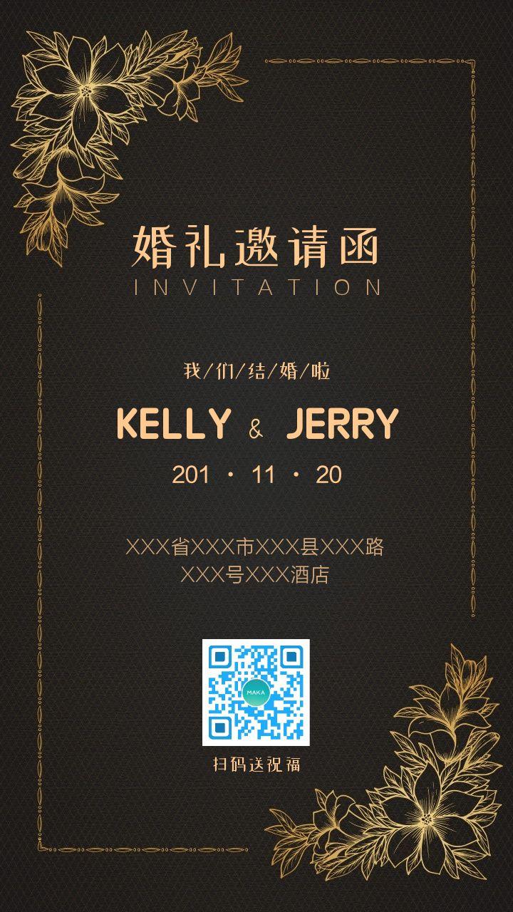 高档婚庆海报设计案例欣赏 黑色欧美韩系杂志风的海报