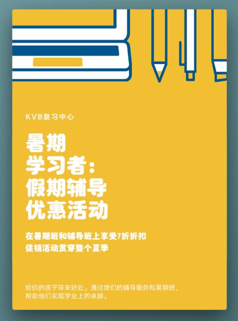 补习班宣传海报设计要点指南 要学会抓住家长的心
