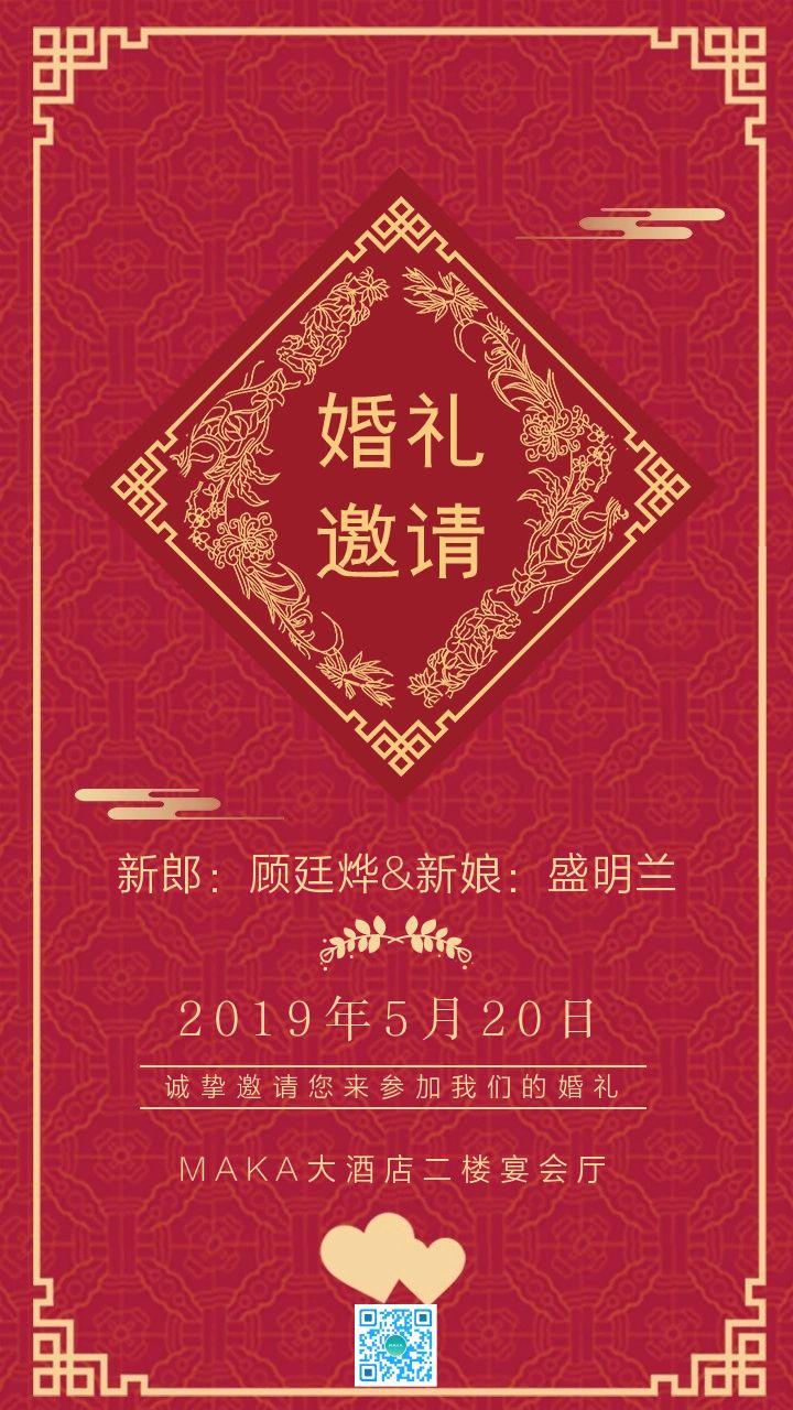 这些中式传统婚庆海报设计案例 让你的婚礼更加典雅秀丽