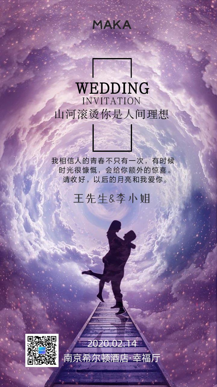 婚庆海报设计案例赏析 高雅紫色与浪漫婚礼的碰撞