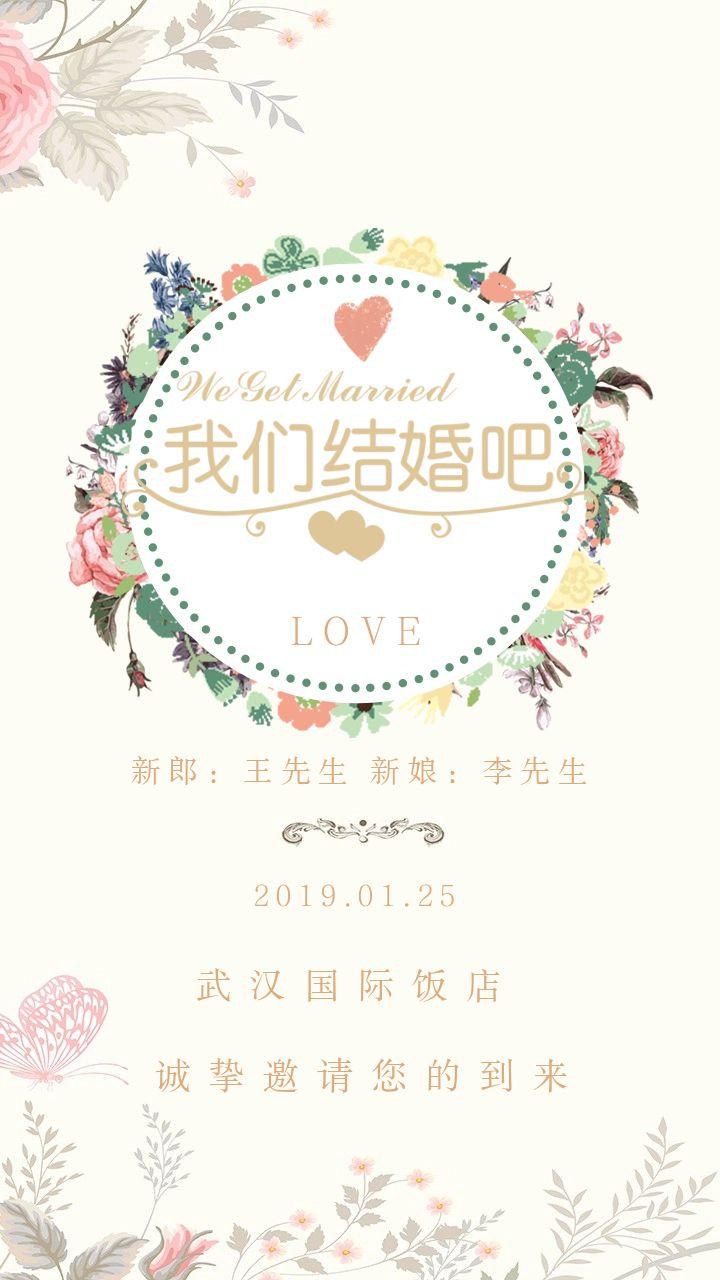 婚庆海报设计案例赏析 轻奢唯美风你喜欢吗