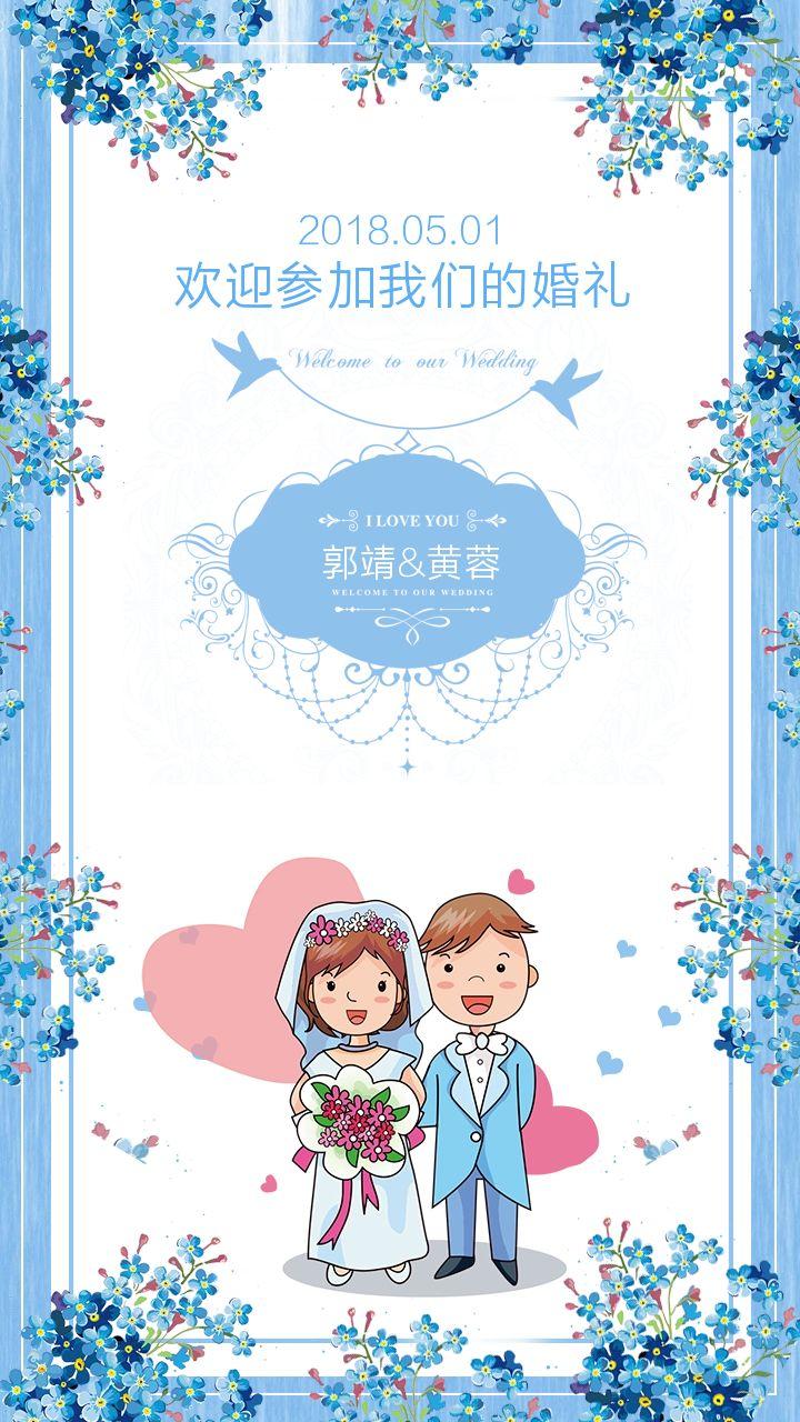 手绘风婚庆海报设计案例赏析 搬进童话里的婚礼