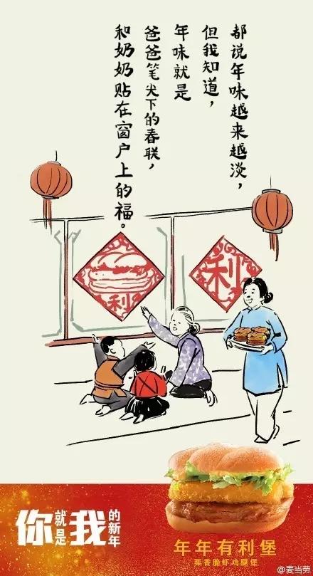 优秀的春节海报设计案例赏析 将年俗装进海报