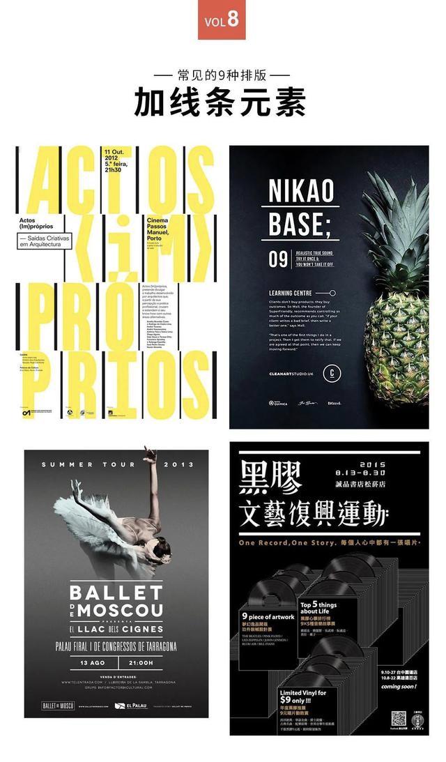 海报设计排版分享  九大常见排版你都知道吗