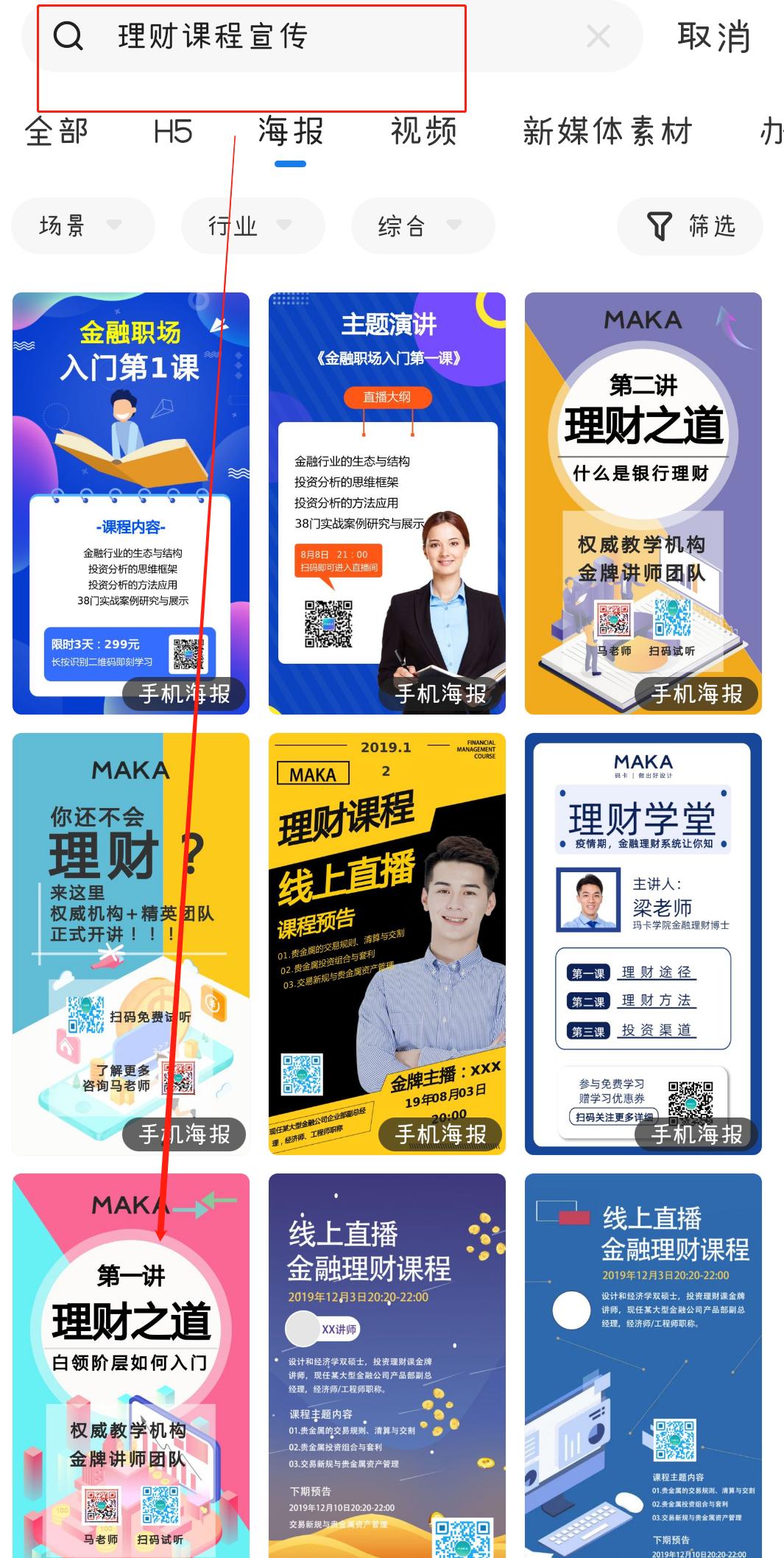 理财海报设计平台推荐 几步操作做出好看设计