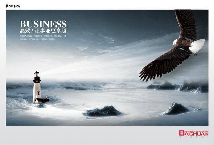 如何制作企业海报 企业海报设计模板
