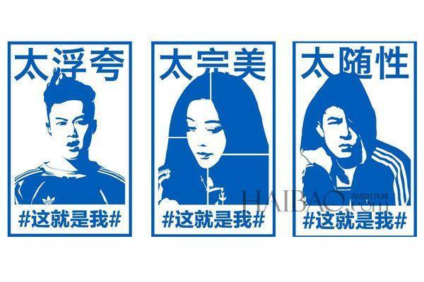 个人宣传海报设计模板 如何制作高级的个人宣传海报