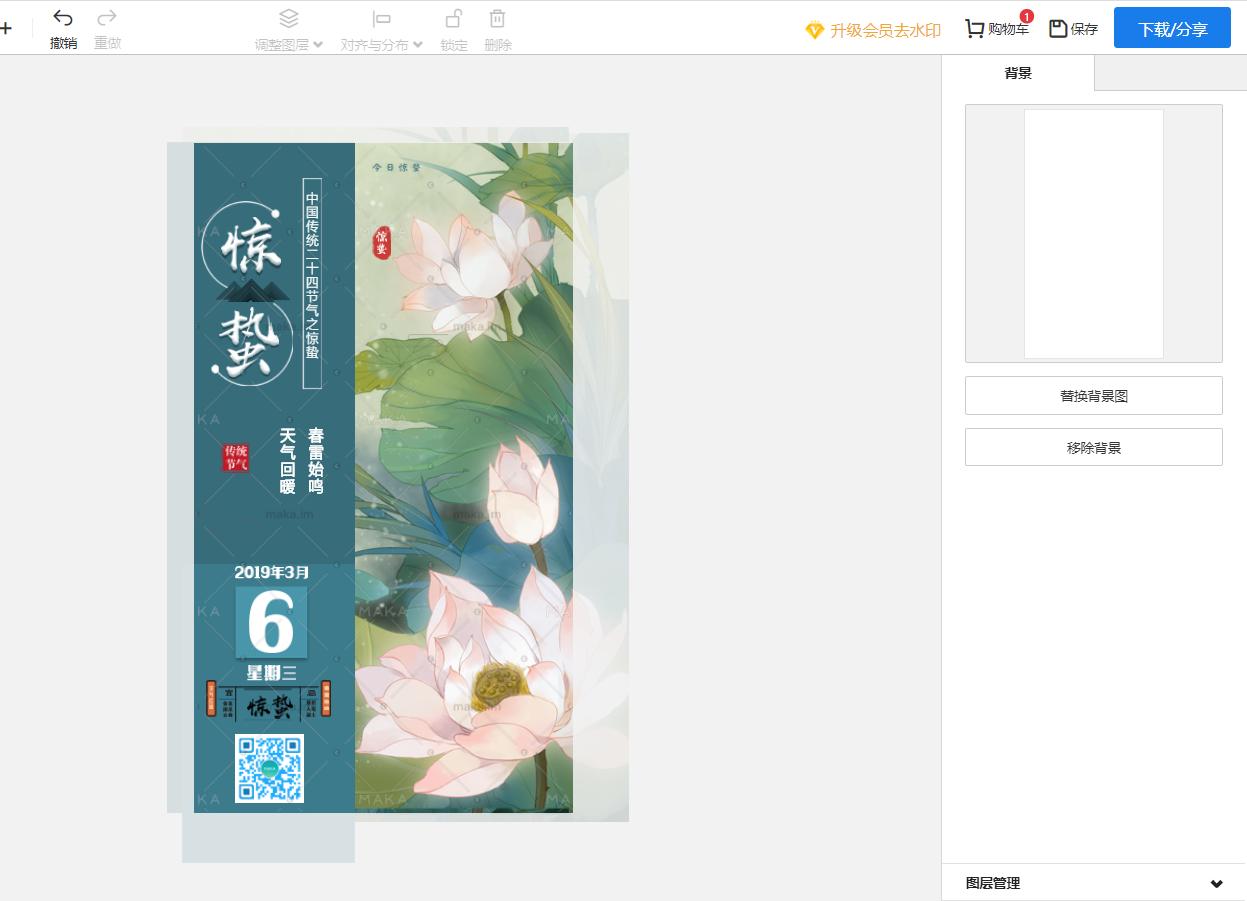海报设计模板在线使用攻略 海报设计模板运用方法