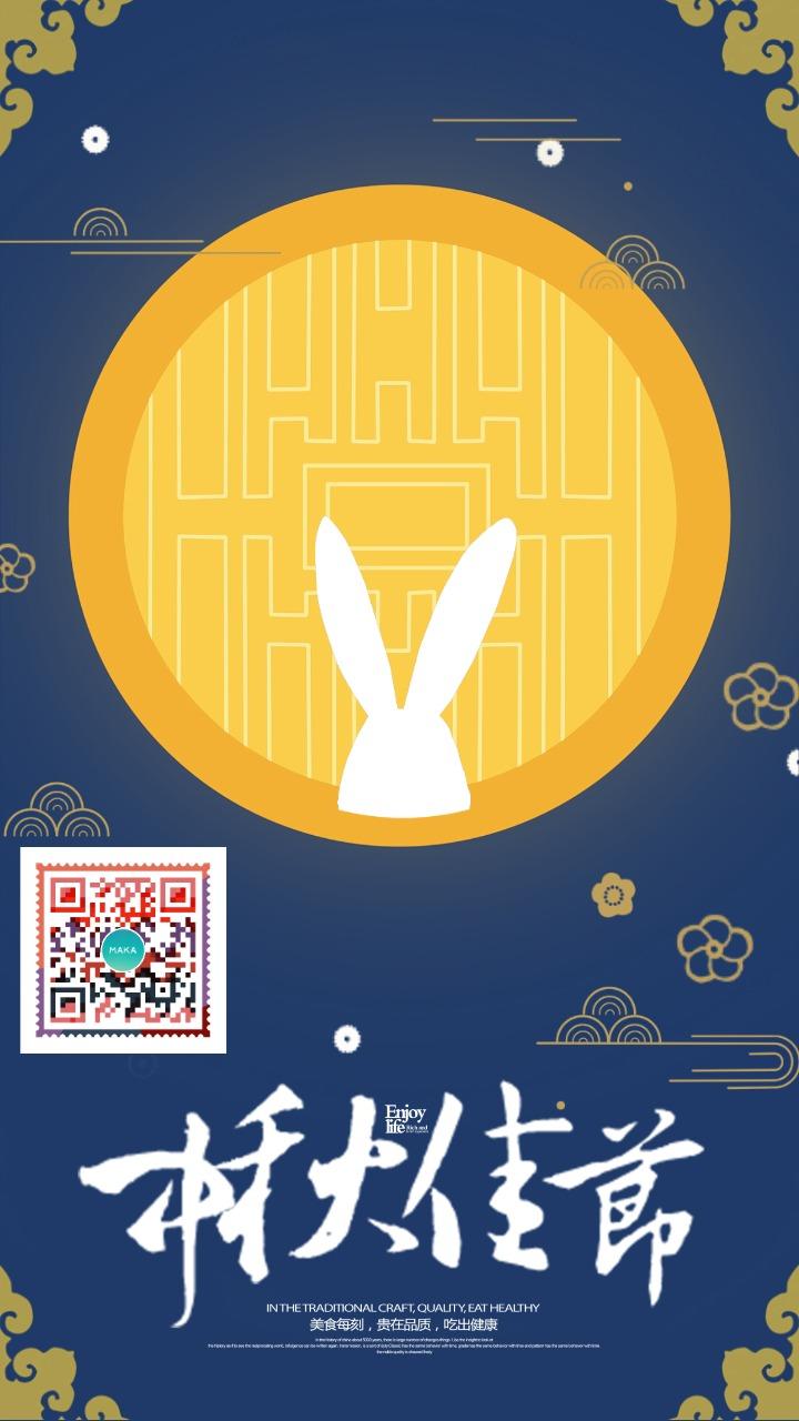 中秋节海报设计模版分享 这样的设计人见人爱