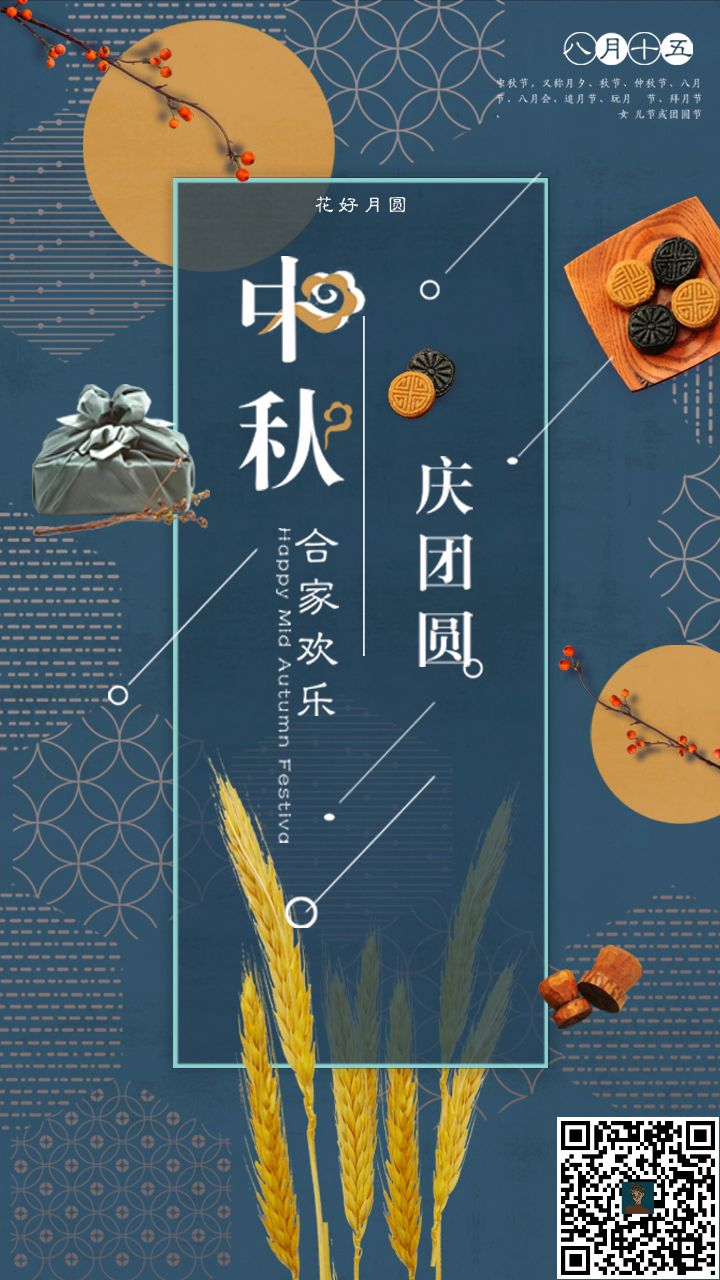 中秋节海报设计模版赏析 简约也能具有设计感