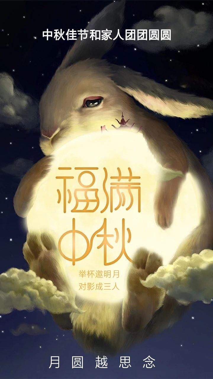 手绘风中秋节海报设计模版分享 过一个可爱的中秋节