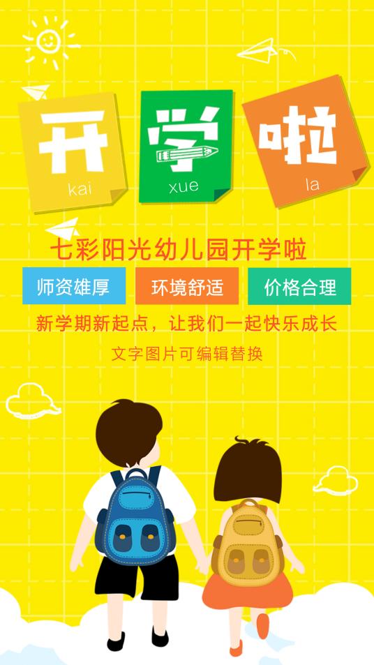 幼儿园招生海报怎么做 幼儿园招生海报制作套路