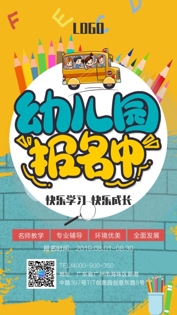 幼儿园招生海报怎么做 设计小白如何制作幼儿园招生海报