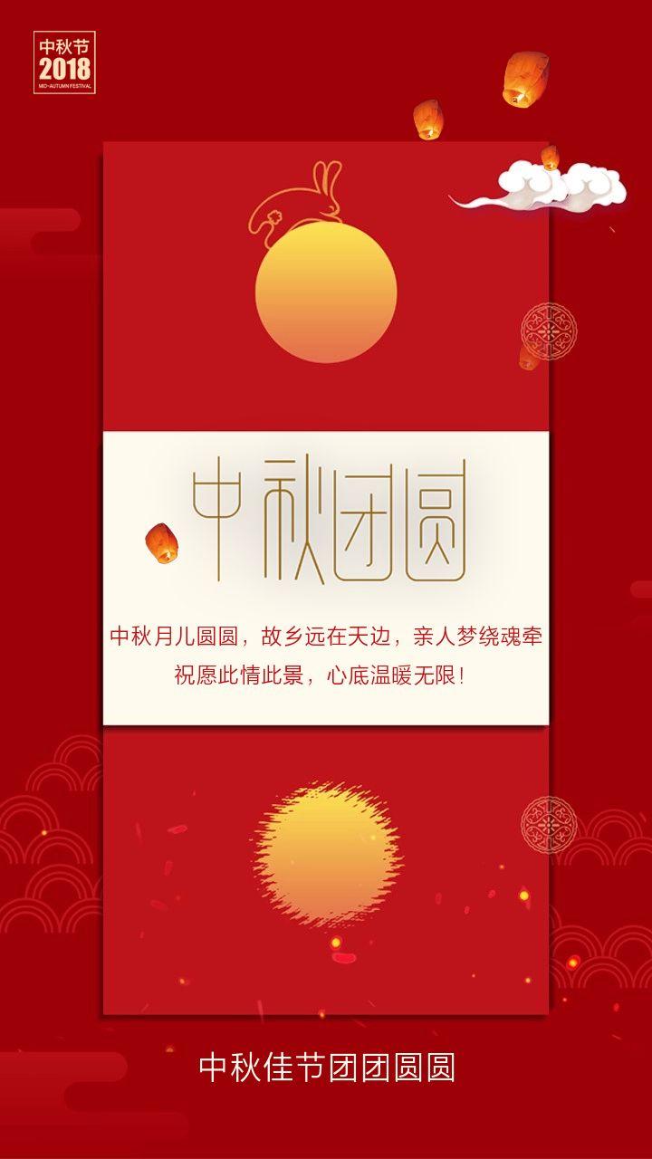 红色系中秋节海报设计 喜庆吉祥的红色这样用
