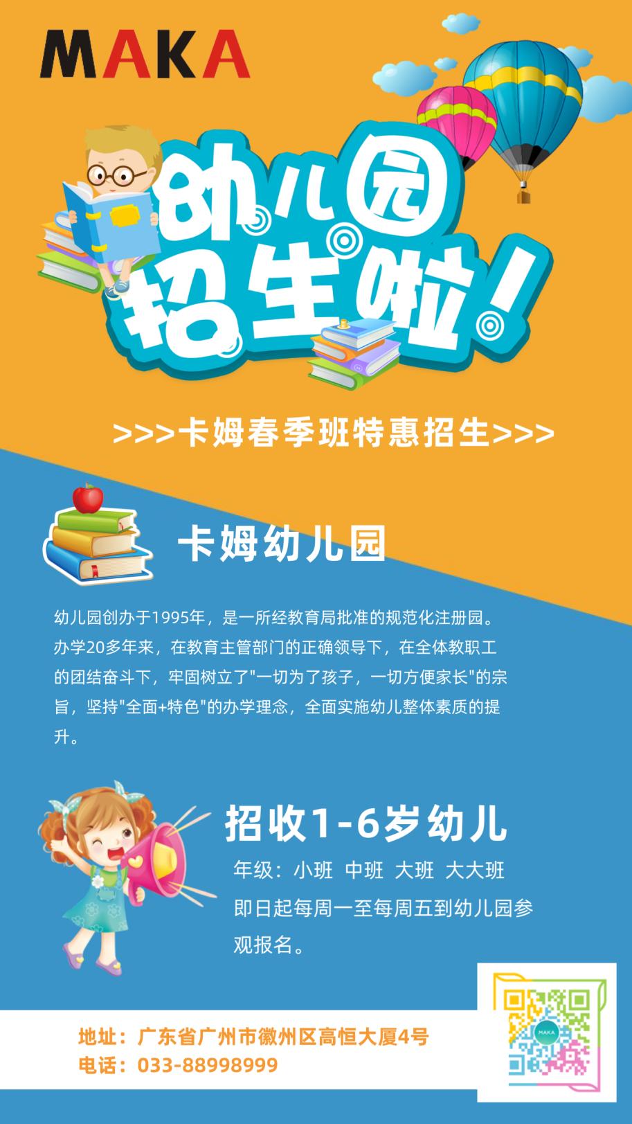 幼儿园招生海报怎么排版 幼儿园招生海报的设计技巧