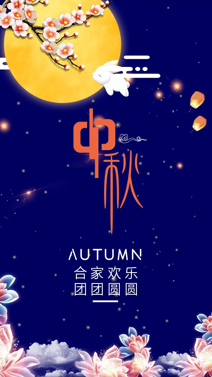 中秋节海报设计模版鉴赏 蓝色系如何设计才好看