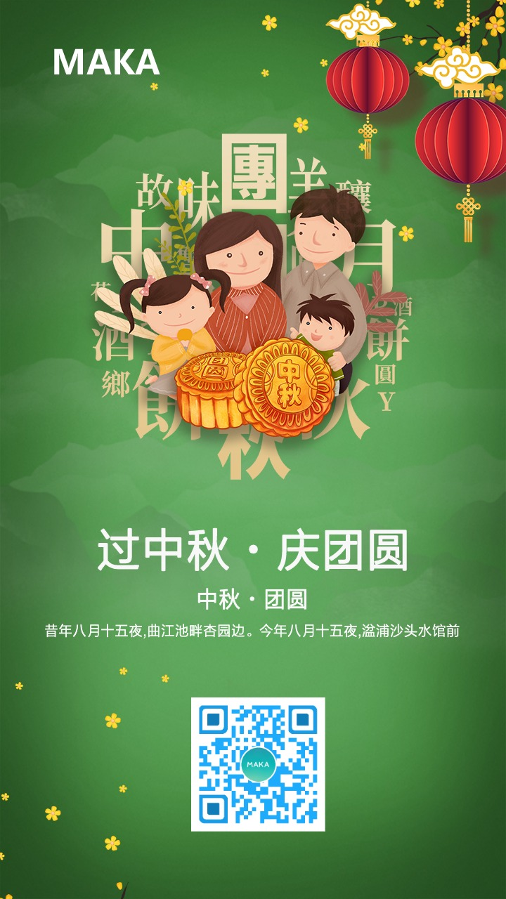 绿色简约中秋节海报设计模版赏析 中秋商家促销海报这样做
