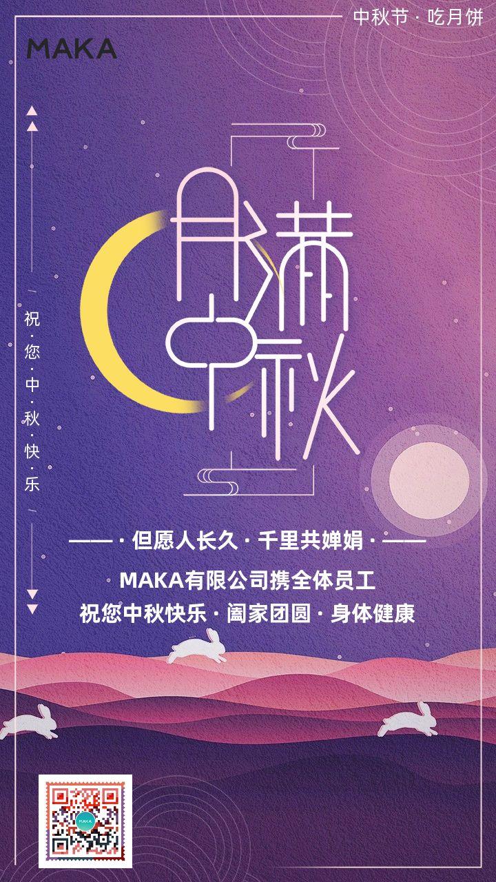 紫色系中秋节海报设计模版分享 喜欢紫色的你别错过