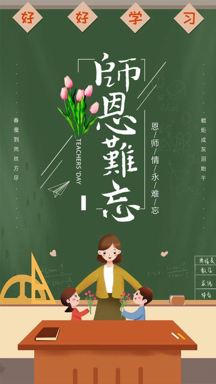 教师节海报设计模版赏析 优质教师节营销海报设计快收好