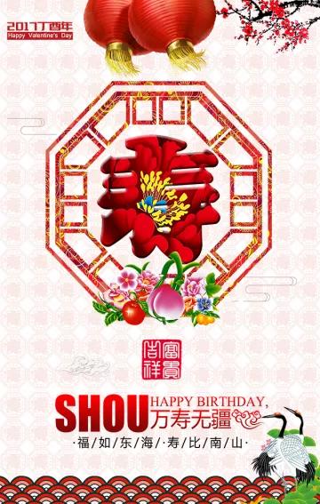 长辈生日贺卡海报分享  有哪些送给长辈的生日贺卡模板