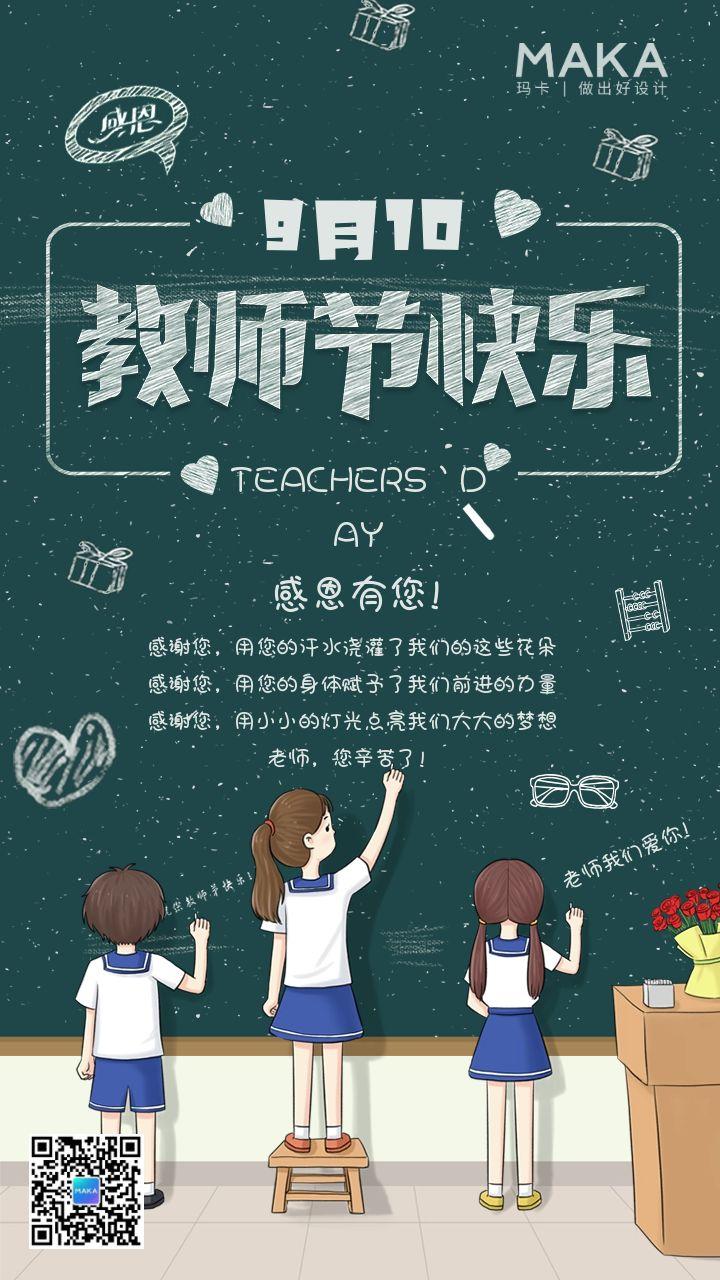 简约创意教师节海报设计模版分享 一张海报感谢师恩